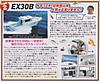 Ex30b_001_2